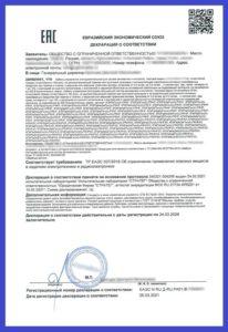 Декларации о соответствии ТР ТС (пример 4)