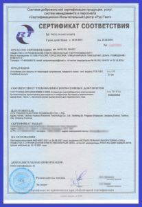 Добровольный сертификат соответствия (пример 1)