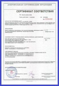Добровольный сертификат соответствия (пример 2)