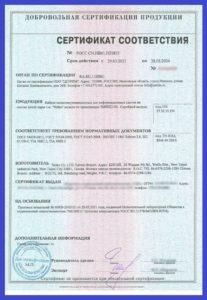Добровольный сертификат соответствия (пример 3)