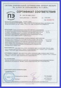 Добровольный сертификат соответствия (пример 4)